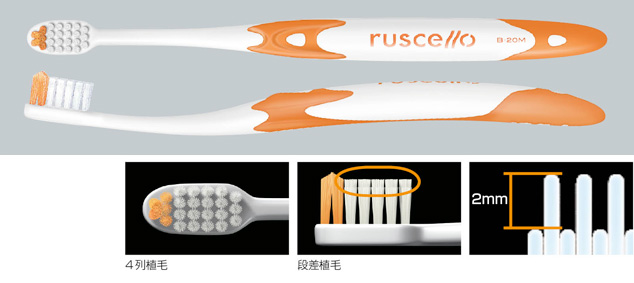 ルシェロ歯ブラシ B-20 ピセラ