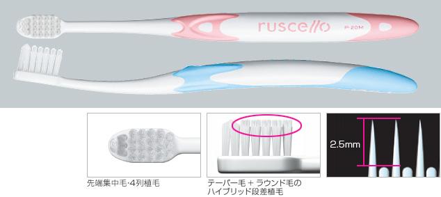 ルシェロ歯ブラシ P-20 ピセラ